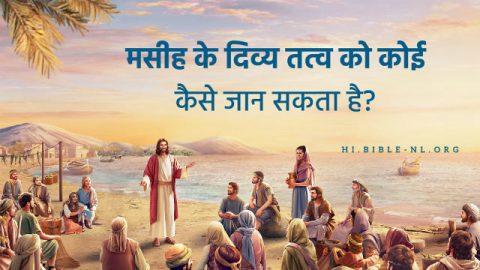 मसीह के दिव्य सार को कैसे जानें