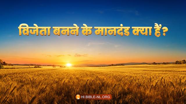 प्रकाशितवाक्य की भविष्यवाणी,अंत के दिनों में,आपदा से पहले,विजयी,न्याय के दिन,स्वर्ग का साम्राज्य