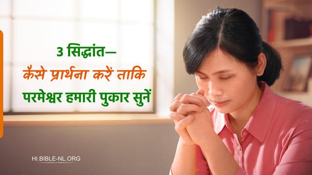 3 वैसी प्रार्थना कैसे करें जो परमेश्वर सुनें