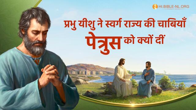 पतरस प्रभु यीशु के उपदेश को सुनता है