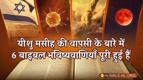 यीशु मसीह की वापसी के बारे में 6 बाइबल भविष्यवाणियाँ पूरी हुई हैं