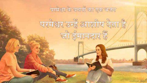 New Hindi Christian Song 2019   परमेश्वर उन्हें आशीष देता है जो ईमानदार हैं (Lyrics)
