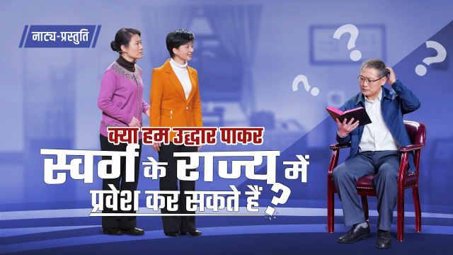 Hindi Christian Skit   क्या हम उद्धार पाकर स्वर्ग के राज्य में प्रवेश कर सकते हैं?