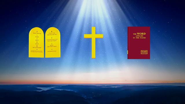 परमेश्वर के कार्य के तीन चरणों के उद्देश्य