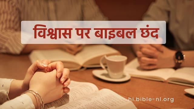 बाइबिल के पद - विश्वास