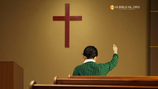 क्षमा,इंसान के पापों को क्षमा करें,पापों की क्षमा प्राप्त करना