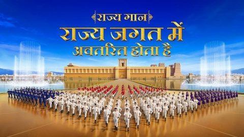 2019 Hindi Gospel Choir | राज्य गान: राज्य जगत में अवतरित होता है | The Holy City, New Jerusalem, Has Come