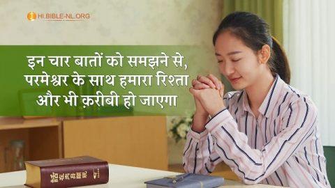 इन चार बातों को समझने से, परमेश्वर के साथ हमारा रिश्ता और भी क़रीबी हो जाएगा