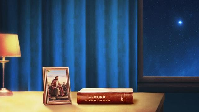 हमें उस सर्वशक्तिमान परमेश्वर की पुष्टि कैसे करनी चाहिए जो वास्तव में लौटे हुए प्रभु यीशु हैं?