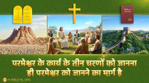 परमेश्वर के कार्य के तीन चरणों को जानना ही परमेश्वर को जानने का मार्ग है