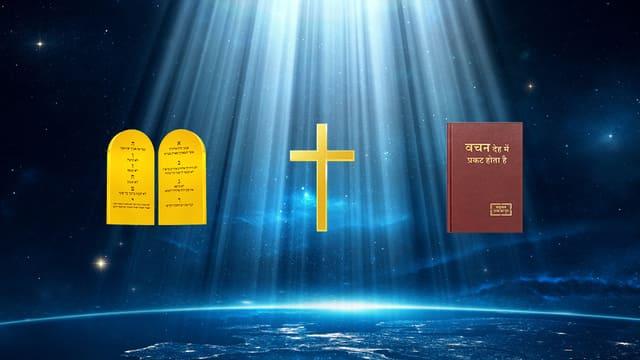 परमेश्वर के कार्य के तीन चरणों में से प्रत्येक के उद्देश्य और महत्व