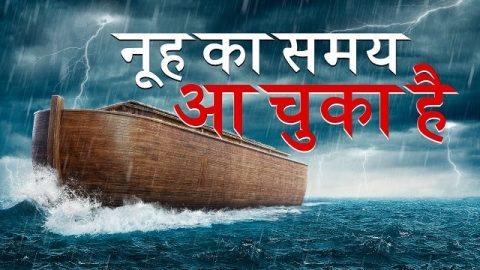 2020 Hindi Christian Video (Dubbed) | नूह का समय आ चुका है | God's Warning to Man in the Last Days