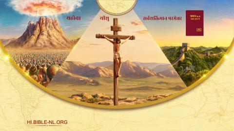परमेश्वर का नाम क्यों बदलता है?