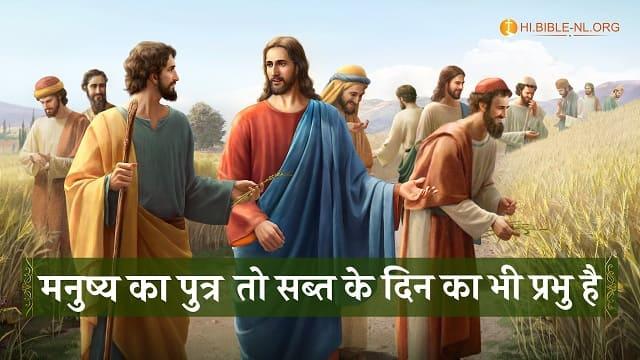 यीशु की कहानी,यीशु मसीह के वचन
