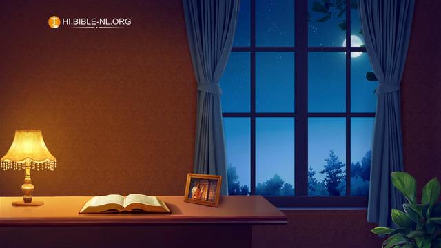 बाइबल संदेश, लेकिन उस दिन और उस घड़ी के विषय में कोई नहीं जानता