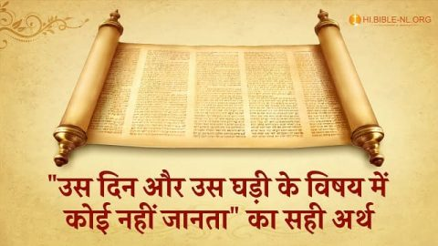 """बाइबल संदेश: """"उस दिन और उस घड़ी के विषय में कोई नहीं जानता"""" का सही अर्थ"""