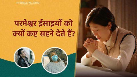 परमेश्वर पीड़ा क्यों देते हैं? अपने जीवन के लिए परमेश्वर की इच्छा को जानें।