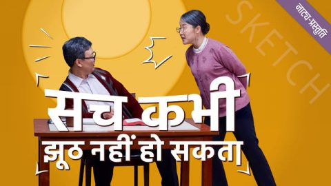 Hindi Christian Skit   सच कभी झूठ नहीं हो सकता   How to Discern the True Christ and False Christs