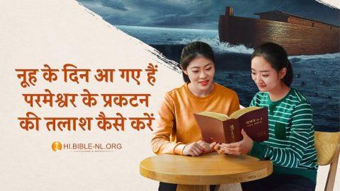 नूह के दिन आ गए हैं: परमेश्वर के प्रकटन की तलाश कैसे करें