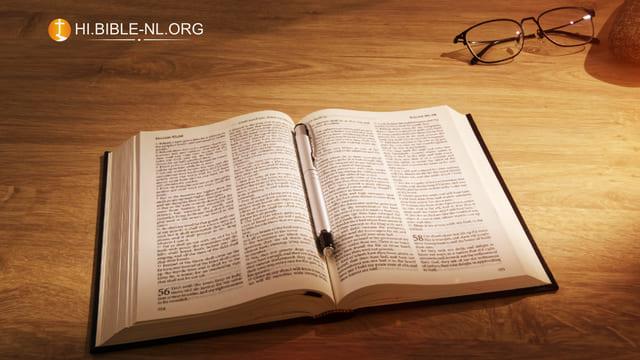 यीशु मसीह के द्वितीय आगमन के बारे में बाइबल के 58 सर्वोत्तम पद