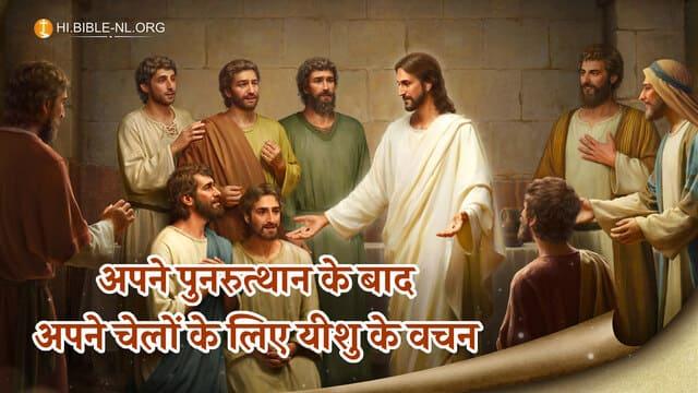 यीशु मसीह के वचन