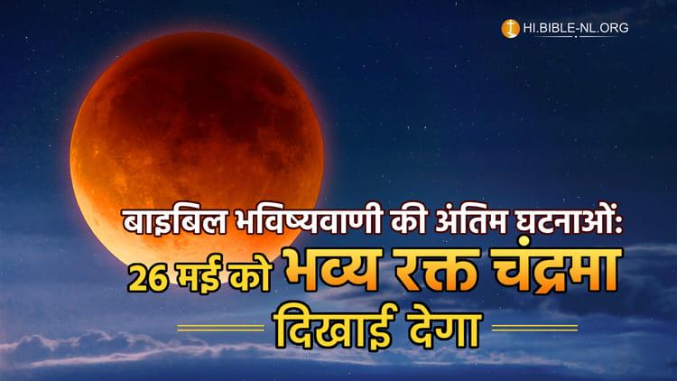 बाइबिल भविष्यवाणी की अंतिम घटनाओं: 26 मई को भव्य रक्त चंद्रमा दिखाई देगा