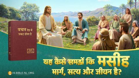 यह कैसे जानें कि मसीह सत्य, मार्ग और जीवन है