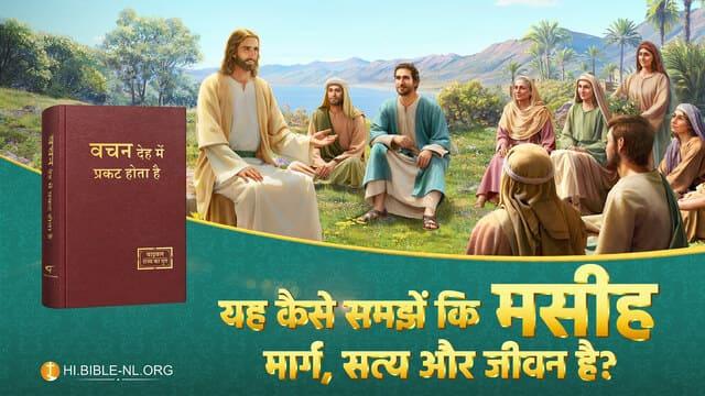 यह कैसे समझें कि मसीह सत्य, मार्ग और जीवन है