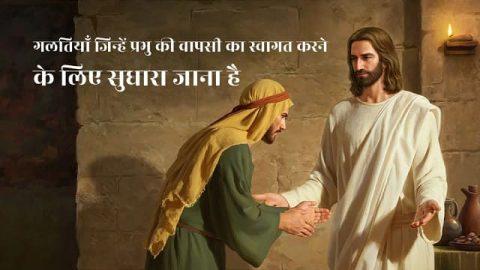 गलतियाँ जिन्हें प्रभु की वापसी का स्वागत करने के लिए सुधारा जाना है